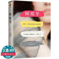 【库存尾品3本49包邮】蝴蝶梦//达芙妮杜穆里埃20世纪伟大的爱情经典小说书籍