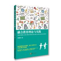 融合教育理论与实践