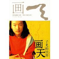 【二手书8成新】画天:子尤的世界 子尤 ,柳红 东方出版社