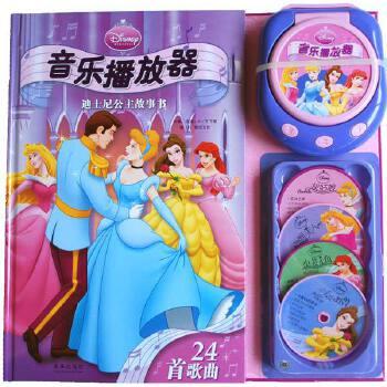 音乐播放器迪士尼公主故事书