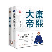 关河五十州帝王系列(康熙大传+雍正大传)