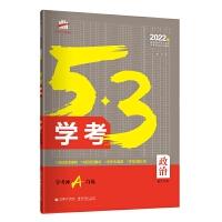 曲一线 政治 53学考 学考冲A首选 浙江专用 2022版 五三