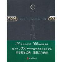 中国文化与中国的兵(文史存典系列丛书 文化卷) 9787520501972