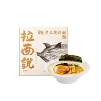 【网易严选 限时抢】日式拉面 4盒装