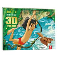 迪士尼经典故事3D立体剧场-森林王子