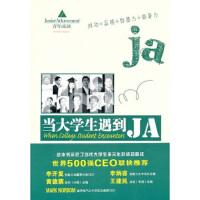 【正版二手书9成新左右】当大学生遇到JA JA中国研编中心 中国法制出版社