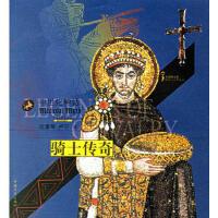 【二手旧书9成新】骑士传奇:中世纪神话 荷兰时代生活图书公司 ,沈素琴,卢宁 中国青年出版社 978750066881