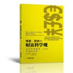 博恩崔西的财富科学观 博恩・崔西;吴洁雅 金城出版社