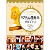 """化妆还是画皮:韩国""""画皮姐""""的超级变身术 [韩] 朴修慧,欣爱 江苏美术出版社 9787534457296"""