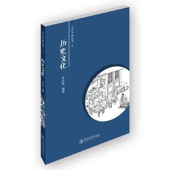 历史文化(pdf+txt+epub+azw3+mobi电子书在线阅读下载)