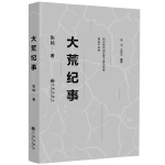 大荒纪事(张鸣教授第一部短篇银河88元彩金短信集)