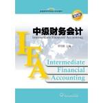 中级财务会计(第五版)(普通高等学校会计系列教材)
