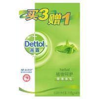 滴露(Dettol)香皂 健康抑菌除菌 植物呵护 特惠3赠1装 115g*4块