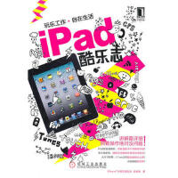 【正版二手书9成新左右】iPad酷乐志 娃娃鱼 机械工业出版社