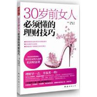 【二手书8成新】30岁前女人必须懂的理财技巧 〔韩〕卓贤心,陈琳 南海出版公司