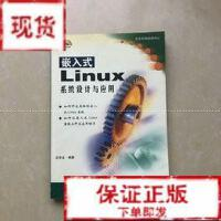 【旧书二手书9成新】嵌入式Linux系统设计与应用 王学龙 编著 清华大学出版社9787900635990