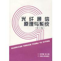 光纤通信原理与系统(第4版)