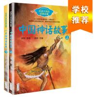 中国神话故事(袁珂 共2册)(百读不厌的经典故事系列)