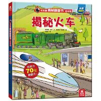 乐乐趣揭秘翻翻书低幼版-揭秘火车