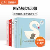 巴亚桥低幼玩具书:小手摸摸读童话(全4册)