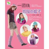 一团线织围巾帽子(造型雅致、风格独特、织法简单、图样清新) 9787534945090