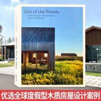 OUT OF THE WOODS 木屋房屋 别墅 度假酒店 建筑与室内设计书籍