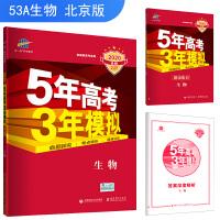 五三 2020A版 生物(北京专用)5年高考3年模拟 首届新高考适用 曲一线科学备考
