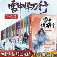 雪中悍刀行全集(1-20)完结