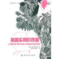 【正版二手书9成新左右】英国实用时装画 贝珊・莫里斯 中国纺织出版社