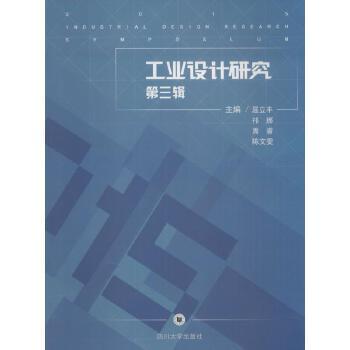 工业设计研究第3辑 四川大学出版社