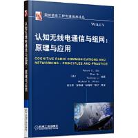 认知无线电通信与组网:原理与应用 (美)李虎生 ,郎为民 机械工业出版社 9787111437413