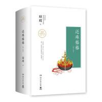 还珠格格:第二部 琼瑶 ,博集天卷 出品 湖南文艺出版社 9787540483852