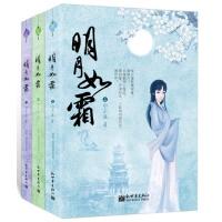 明月如霜 (全三册)