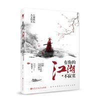 有你的江湖不寂寞:金庸武侠小说的另类解读