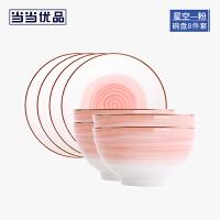 当当优品 日式手绘陶瓷餐具八件套-星空系列 粉(4.5寸碗两只装x2+7.5寸盘两只装x2)