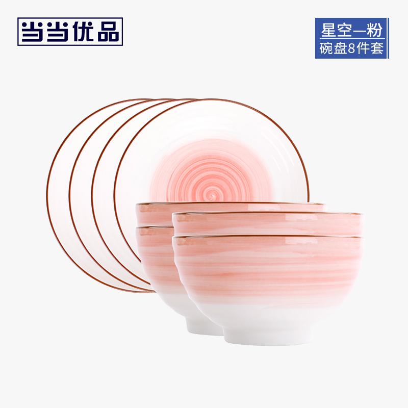 当当优品 日式手绘陶瓷餐具八件套-星空系列 粉(4.5寸碗两只装x2+7.5寸盘两只装x2) 当当自营 釉下彩 无铅镉 可微波 享受品质生活