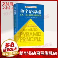 金字塔原理 思考、表达和解决问题的逻辑 南海出版公司