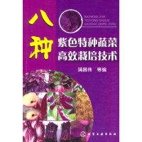八种紫色特种蔬菜高效栽培技术 满昌伟 等 化学工业出版社 9787122194923
