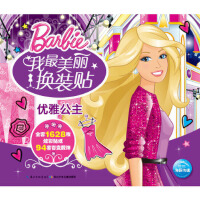 我美丽换装贴:优雅公主,美国美泰公司,海豚传媒,长江少年儿童出版社,9787556001927