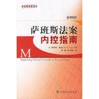 萨班斯法案内控指南 [美] 格林,张翼,林小驰 经济科学出版社 9787505859623