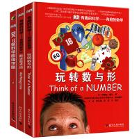 3册有趣的科学-有趣的数学 玩转数与形 数学魔术师 DK儿童数学思维手册 精装硬壳 dk儿童儿童逻辑思维训练书 数学思