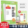 阳光同学同步阅读素养测试一年级下册语文部编人教版宇轩图书
