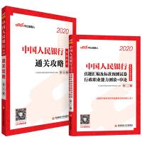 中公2020中国人民银行招聘考试 通关攻略+真题汇编及标准预测试卷行政职业能力测验+申论 共2册