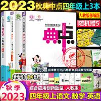 典中点四年级上册语文数学英语全3册人教版2021秋部编版