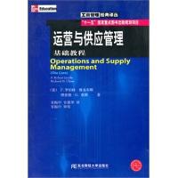 运营与供应管理:基础教程(工商管理译丛)