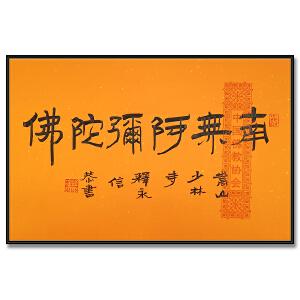 佛教大师 释永信法师 精品书法《南无阿弥陀佛2》
