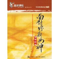 面对缪斯女神,中央电视台《百家讲坛》栏目组,中国人民大学出版社,9787300073231