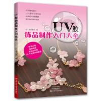 UV胶饰品制作入门大全,(日) 渡边美羽,河南科学技术出版社【质量保障 放心购买】