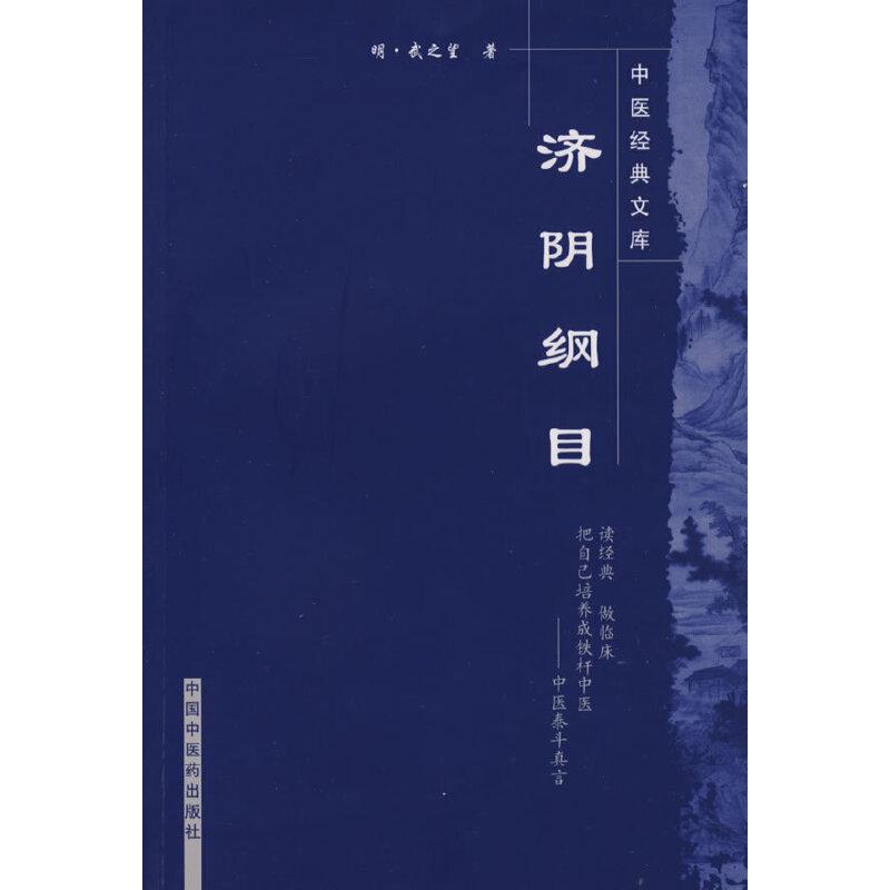 济阴纲目 中医经典文库