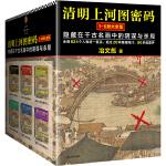 清明上河图密码大全集(全6册)(隐藏在千古名画中的阴谋与杀局!全画824个人物原地复活!)